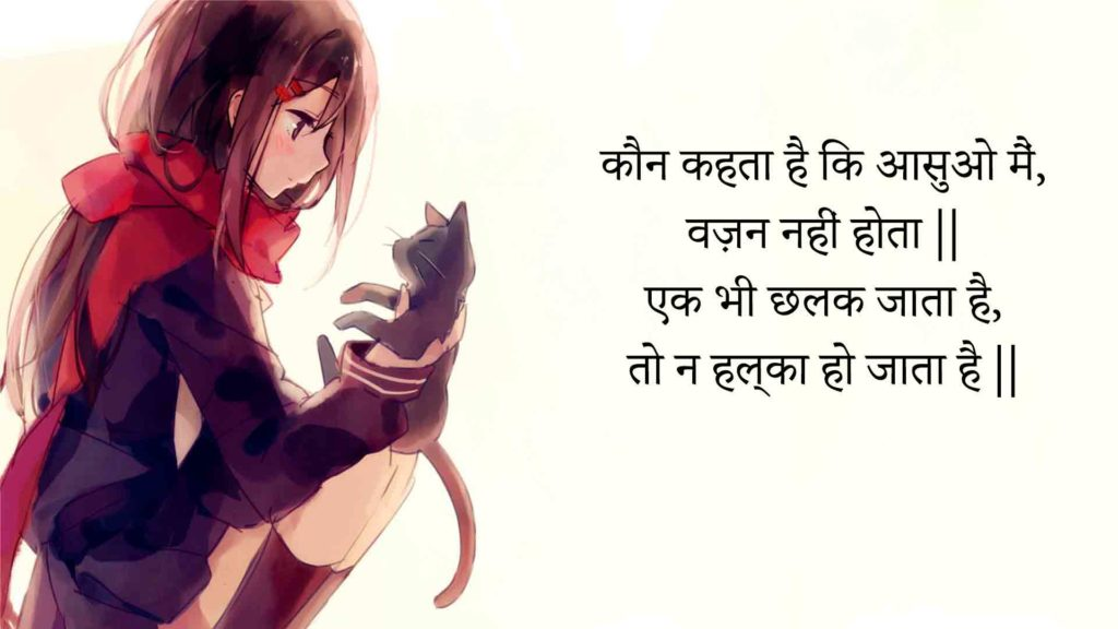 The 50+ Best Hindi Love Shayari for Lover - Wow Shayari